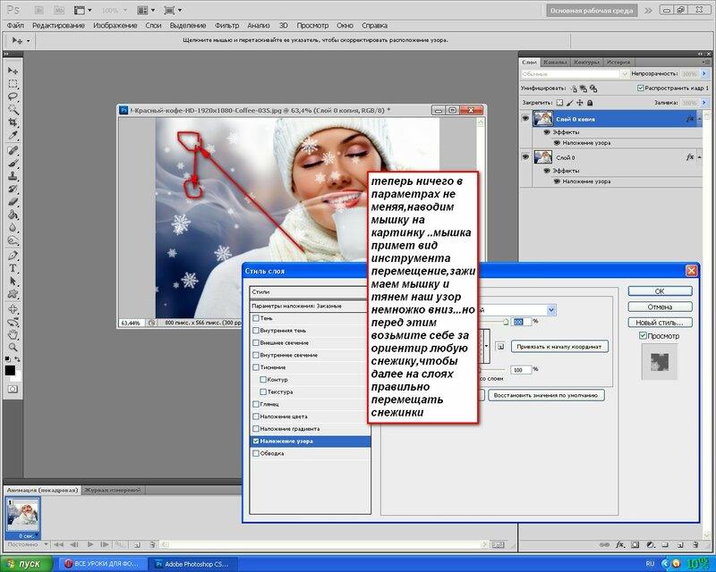 Урок от NATALI:Анимация снежинок через параметры наложения(наложение узора)