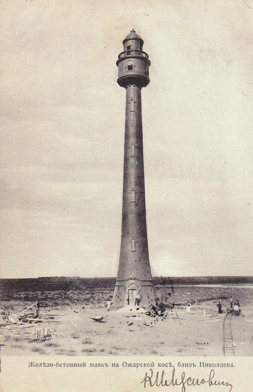 Николаев. Железобетонный маяк