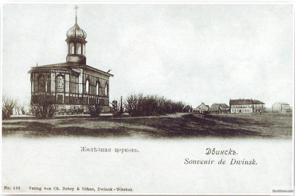 Железная церковь