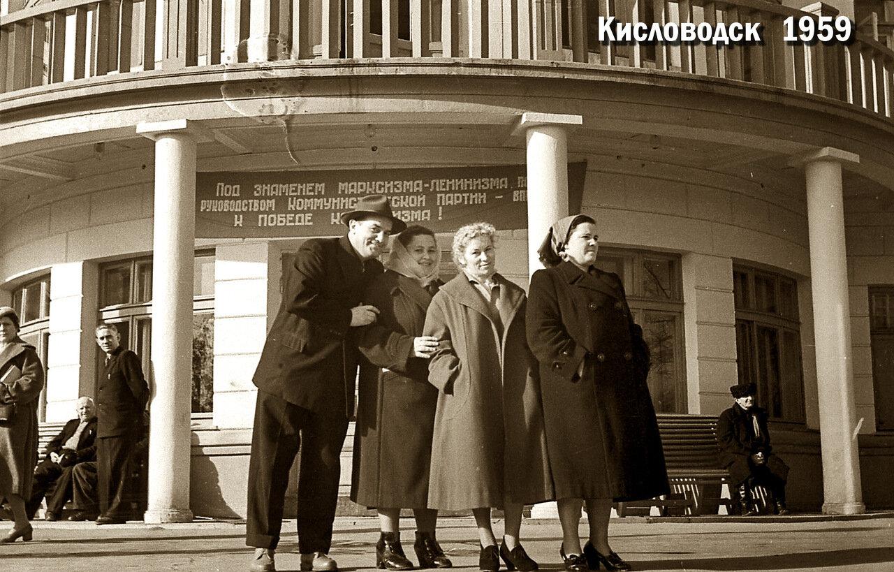 10. Кисловодск. 1959..