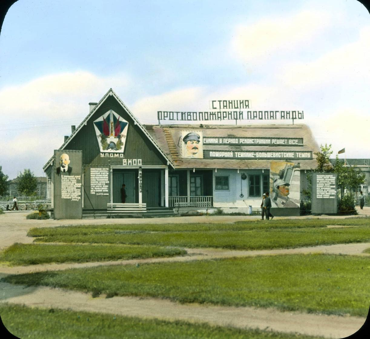 Парк культуры и отдыха (ЦПКиО), пожарная станция