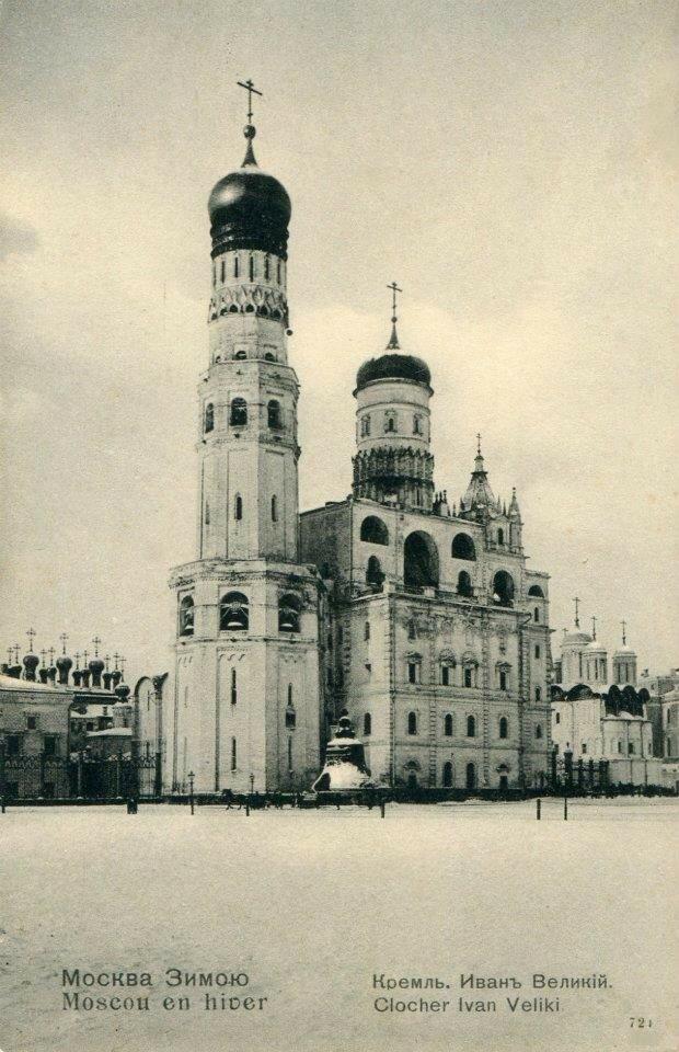 Москва Зимою. Кремль. Иван Великий