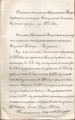 <a href='http://img-fotki.yandex.ru/get/6432/97867398.14/0_867aa_7b259a49_orig.jpg'>1901 г. Сведения о настоятеле Предтеченского Железноборовского монастыря, игумене Диодоре (Пазухине).</a>