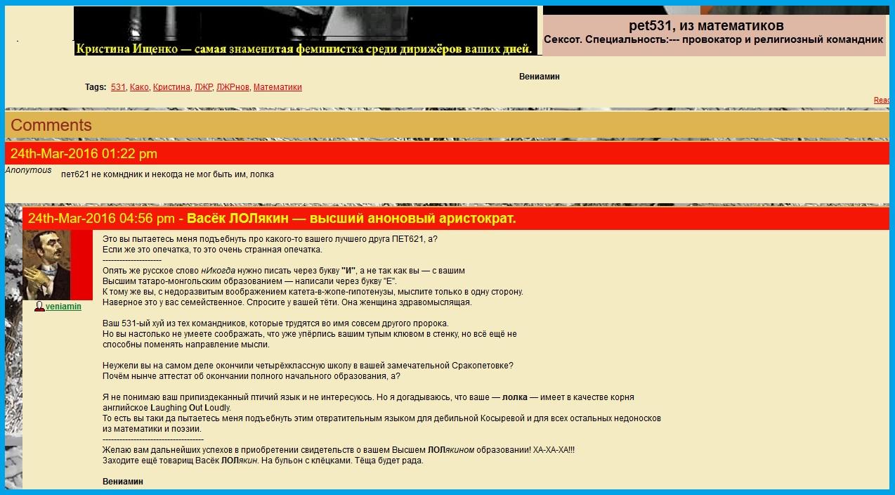 Како, Кристина Ищенко, дирижёр, 531 ЛЖР, аноны