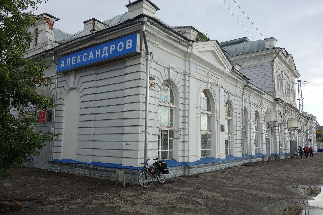 вокзал станции Александров-1