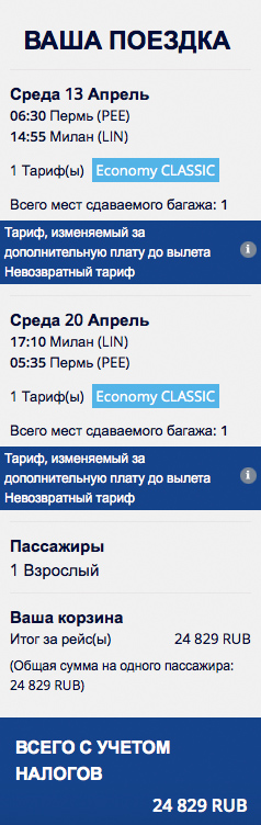 Покупка билетов на самолет через озон отзывы билеты в армению на самолет