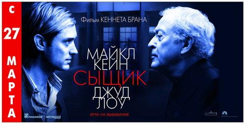 kinopoisk.ru-Sleuth-758335--o--.jpg