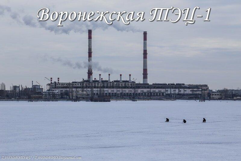 Воронежская ТЭЦ-1.jpg