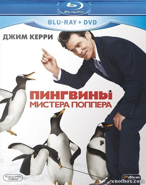 Пингвины мистера Поппера / Mr. Popper's Penguins (2011/BDRip/HDRip)