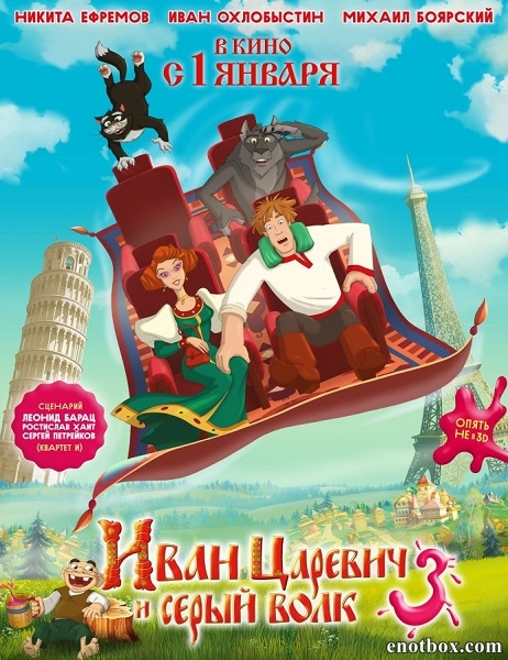 Иван Царевич и Серый Волк 3 (2015/WEB-DL/WEB-DLRip)