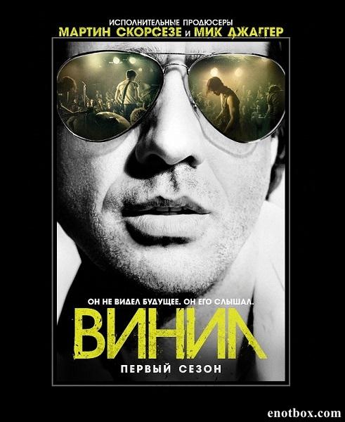 Винил / Vinyl - Полный 1 сезон [2016, HDTVRip | HDTV 1080p] (Amedia)