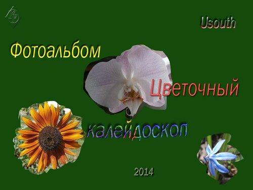 """Фотоальбом """"Цветочный калейдоскоп"""""""