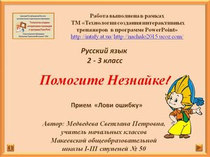Лови ошибку. Помогите Незнайке! Р. яз. 2-3 кл. Медведева С.П..jpg