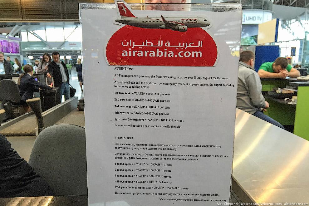 5. Пересесть на свободные первые ряды после окончания посадки также запрещено без оплаты. Впроч