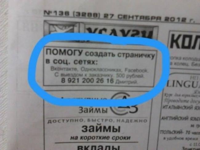 Дмитрий нашел золотую жилу.