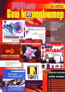 Журнал: Радиолюбитель. Ваш компьютер - Страница 4 0_135ef8_d31256c9_M
