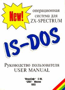 Литература по ПЭВМ ZX-Spectrum 0_138b16_48c7556e_M
