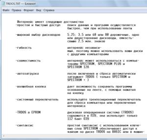 Литература по ПЭВМ ZX-Spectrum 0_138ba6_2d1f6499_M