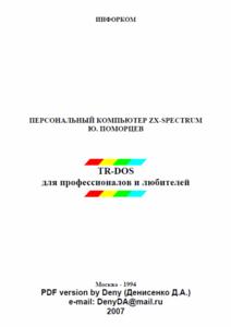 Литература по ПЭВМ ZX-Spectrum 0_138ba7_d2fb98a9_M