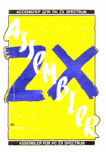 Литература по ПЭВМ ZX-Spectrum 0_138bab_74be66fc_M