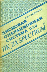 Литература по ПЭВМ ZX-Spectrum - Страница 2 0_138bbc_b869dbb5_M