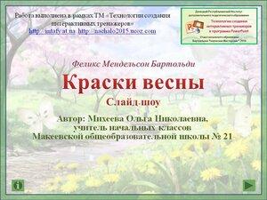 Слайд-шоу. Краски весны.Михеева О.Н.jpg