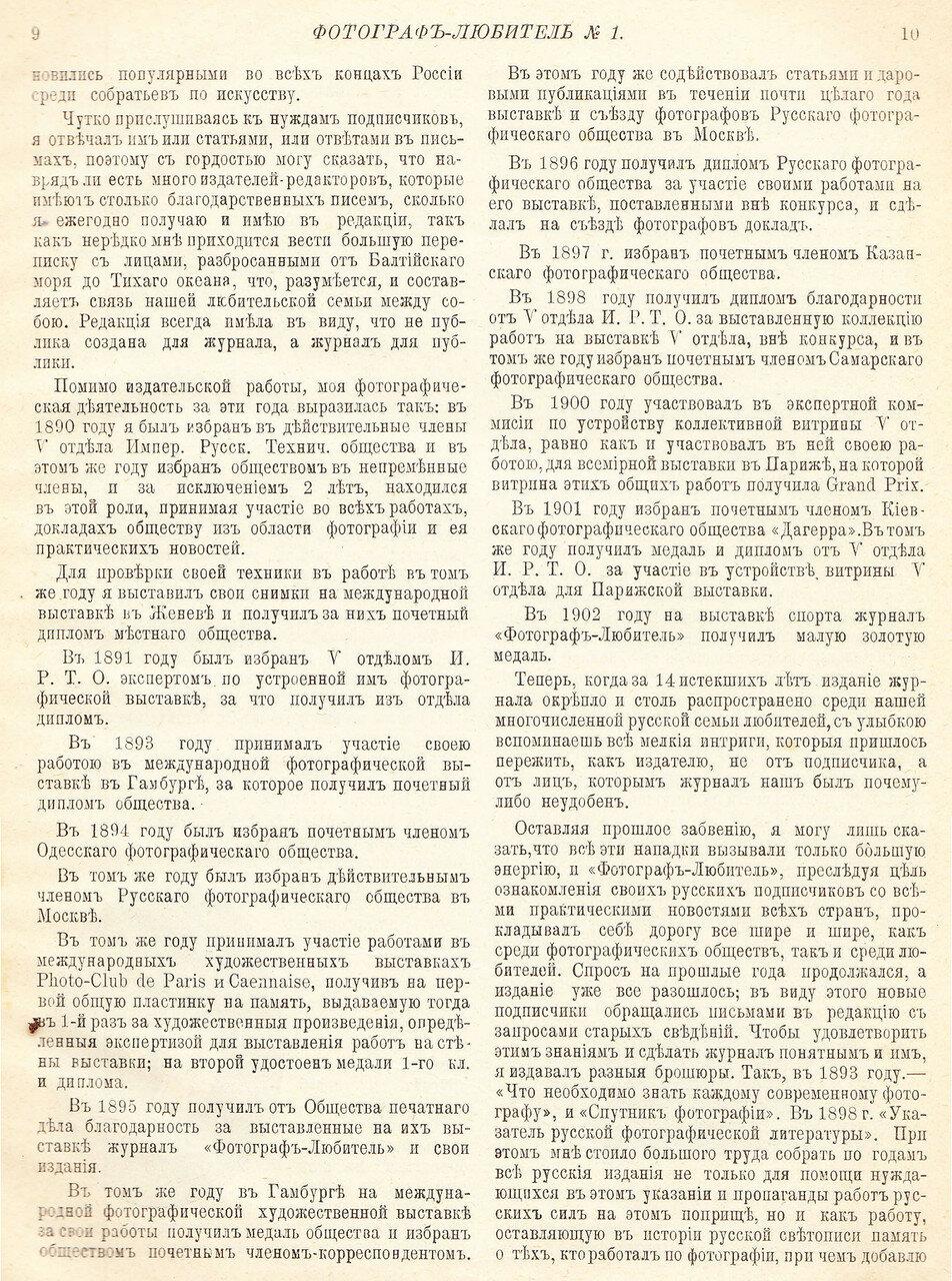 Лавров А.М. часть 4.jpg