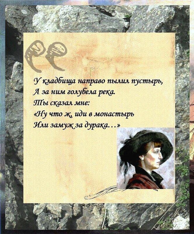 У кладбиша направо пылил пустырь ... Из стихов Ахматовой Анны (4).jpg