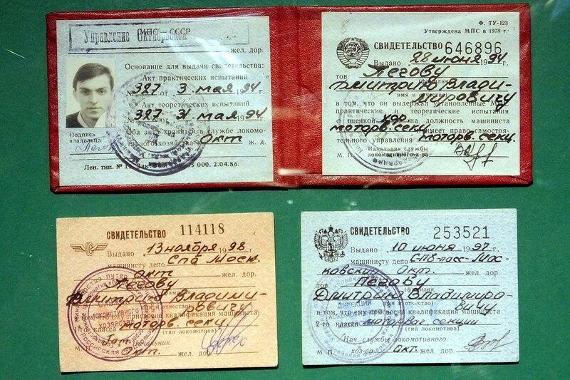 Удостоверение машиниста Д.В.Пегова