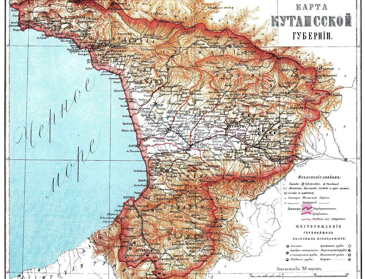 Кутаисская губерния