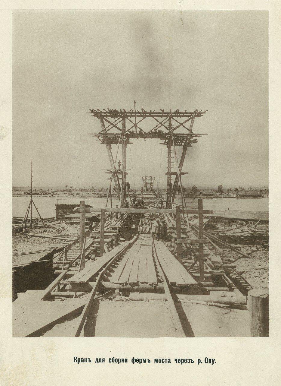 08. Кран для сборки ферм моста через реку Оку