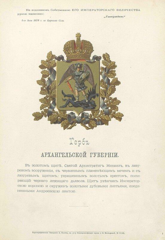 Архангельская губерния 1880 год