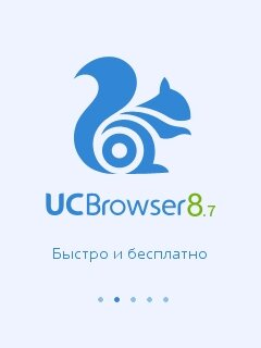 UC Browser, версия 8.7.1 (загрузка)