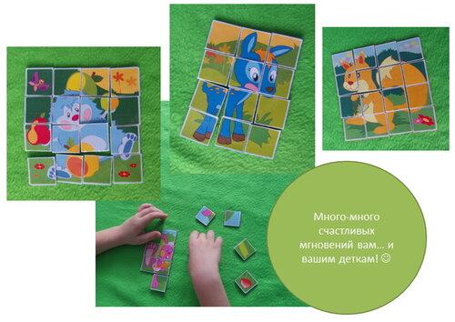 Игры для детей своими руками. Мастер-класс Мозаика