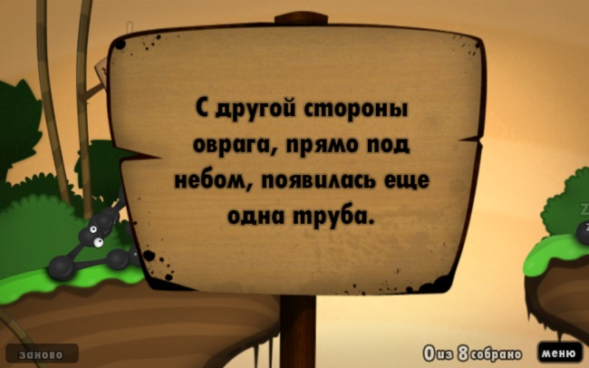 World of Goo (Android игры)