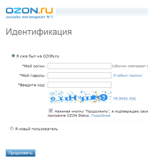 ozon.ру - капча