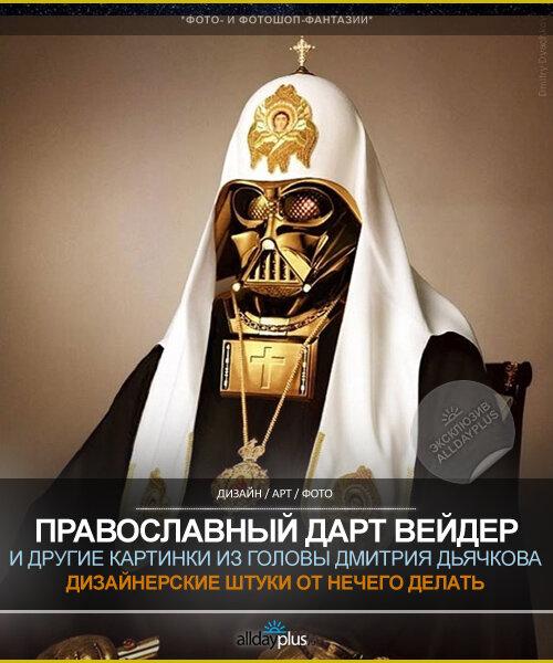 Дмитрий Дьячков, его православный Дарт Вейдер и другие лики и образы.