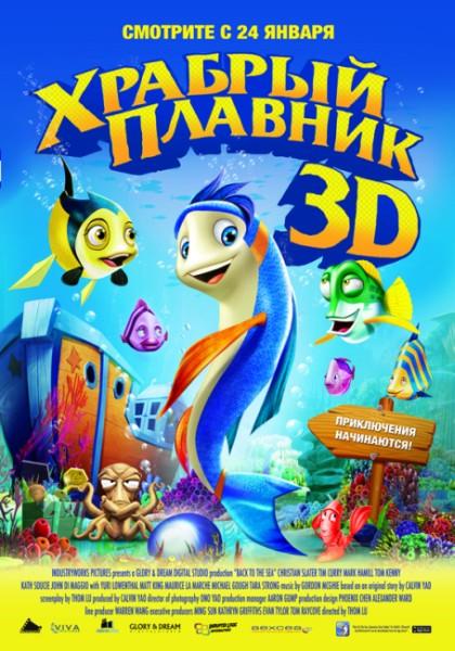 Храбрый плавник / Back to the Sea (2012) HDRip + DVDRip