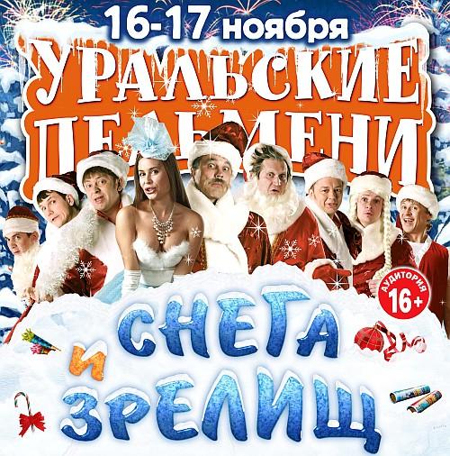 Уральские Пельмени. Снега и Зрелищ (2012) SATRip