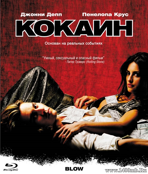 Кокаин / Blow (2001/HDRip/BDRip)