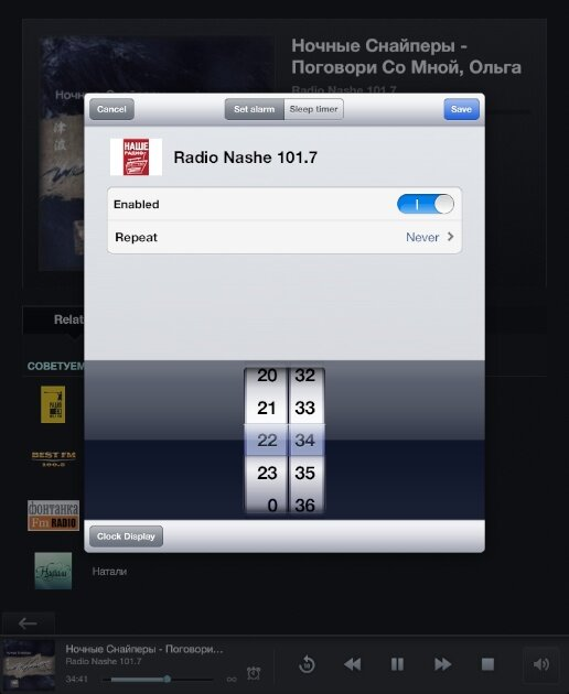 TuneIn для iPhone и iPad