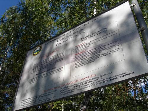 Табличка Сугомак