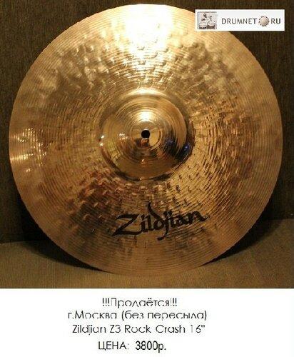 Zildjian Z3 Rock