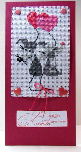 Валентинка с мышатами