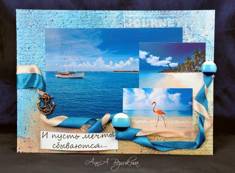 День мечты открытки