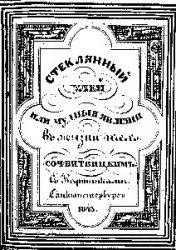 Книга Стеклянный улей, или чудные явления в жизни пчел