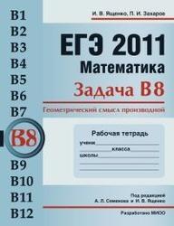 Книга ЕГЭ 2011, Математика, Задача В8, Рабочая тетрадь, Ященко И.В., Захаров П.И.