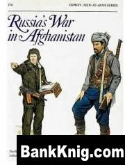Книга Osprey - Men-at-Arms. #178. Russia's War in Afghanistan