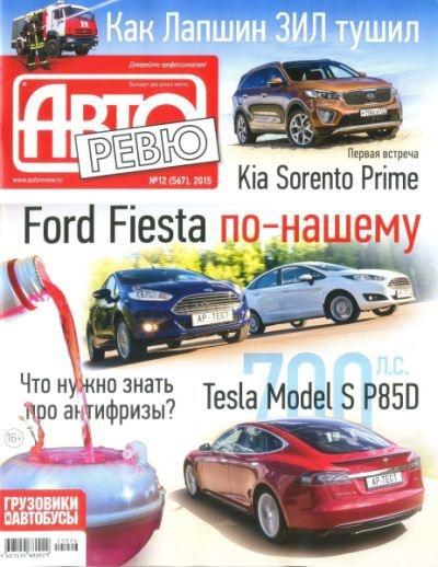 Газета: Авторевю №12 (567) [Россия] (июнь 2015)