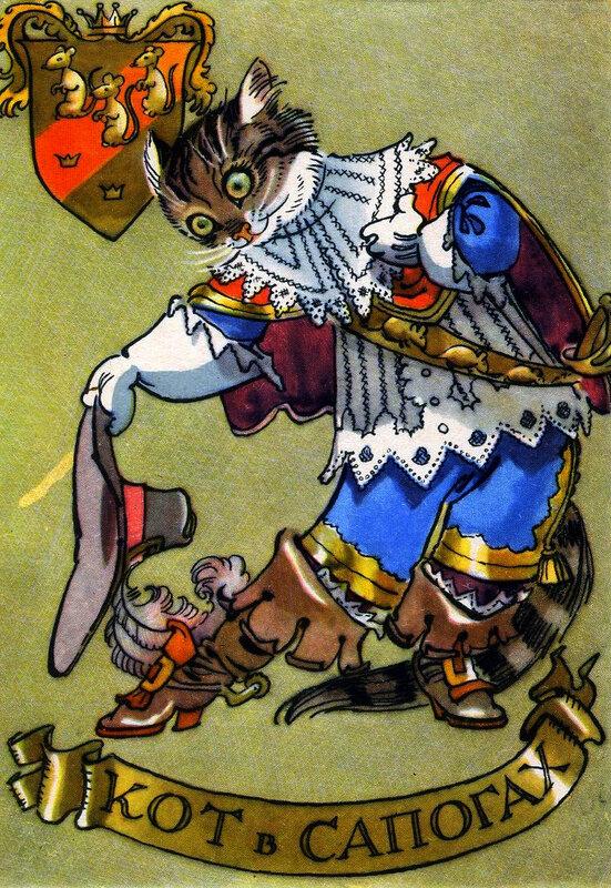 Иллюстратор детской книги К.Ротов. 70878